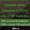 ilfirin.ru - Хостинг SAMP, CRMP
