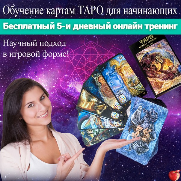 карты таро бесплатное обучение