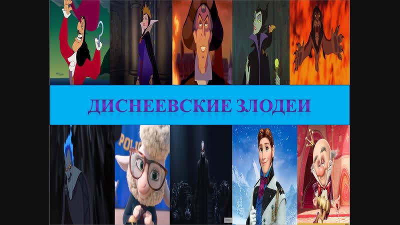 Диснеевские злодеи (1937-2016)