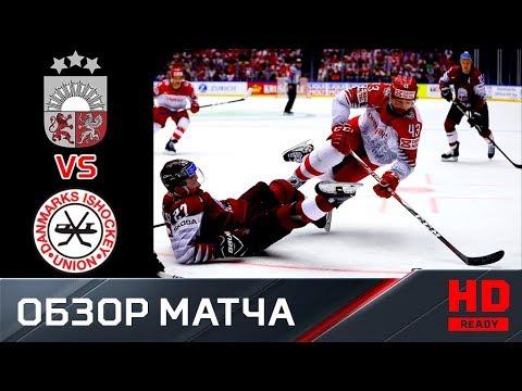 15.05.2018г. Латвия - Дания - 1:0. Победный гол Андриса Джериньша