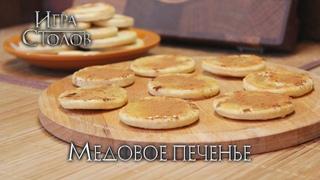 #8 Медовое печенье (Средневековая версия) - Игра Столов - Кулинария по вселенной Игры Престолов
