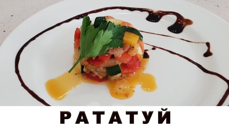 Готовим дома Рататуй. Пошаговый рецепт. Овощное блюдо. IraGerold