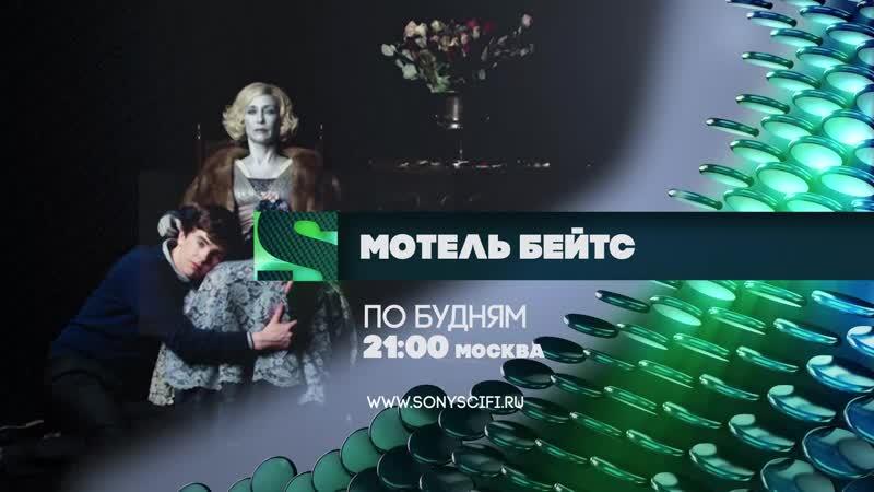 Мотель Бейтс (3-4 сезоны) по будням в 21:00 (МСК) на Sony Sci-Fi