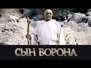 Сын ворона Рабство 1 серия 2014 Исторический фильм приключения боевик @ Русские сериалы