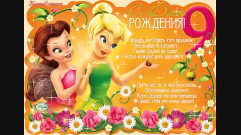 Поздравления с днем рождения девочке 9 лет открытка