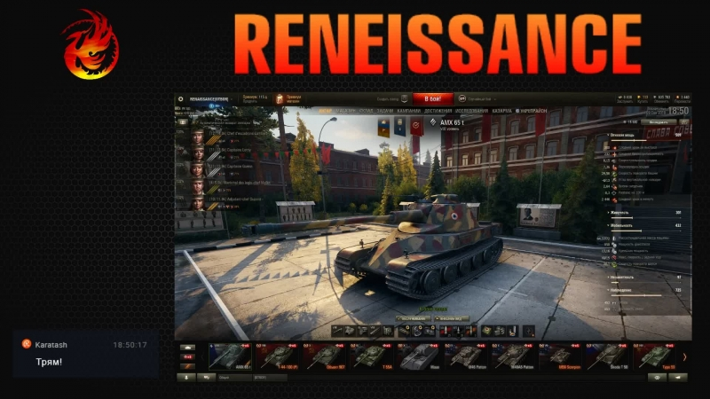 ЛБЗ/AMX 65t/х5 | 09.09.2018 | RENAlSSANCE