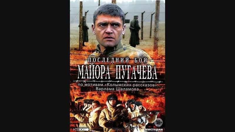 Последний бой майора Пугачева 4 серия из 4 х