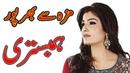 Mardana Taqat ka Nuskha || Humbistari Tips || RYK HUB