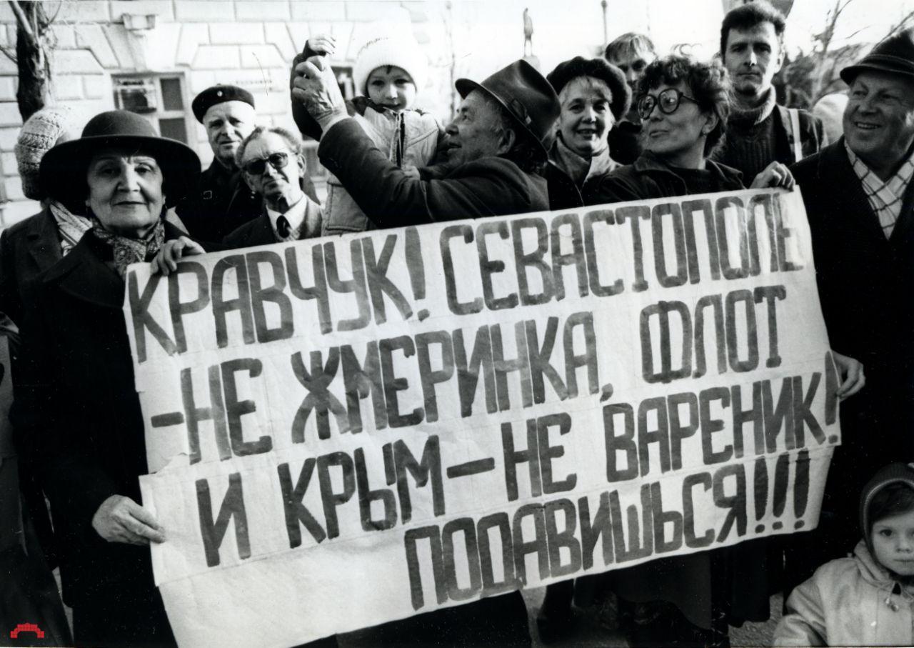 Пикет Севастопольского Дома офицеров. Севастополь, 1992 год.