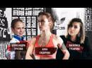 Дискуссия Эволюция женской спортивной экипировки с Александрой Трусовой, Анной Сидоровой и Василисой Гусаровой