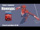 Итоги конкурса XPLAY MarvelЧеловекпаук