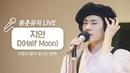 [LIVE] Newkidd - D(Half Moon) | Jiann cover