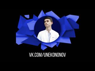 5 причин, почему стоит голосовать за Андрея Кононова