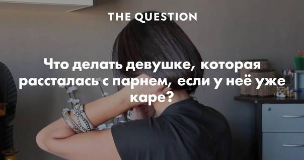Парень Устроил Для Девушки Настоящее Испытание