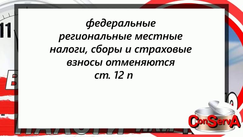 Перепост. НАЛОГОВ В РФ НЕТ - разьяснение. Канал ConServA.