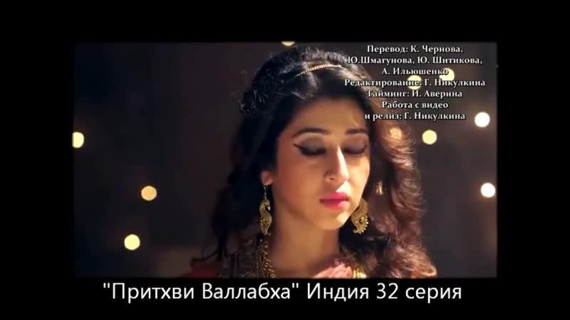 32 Ашиш Шарма и Сонарика Бхадория в сериале Притхви Валлабха Индия 32 серия