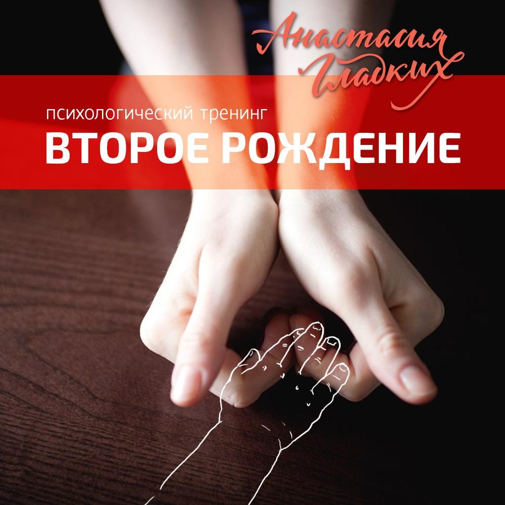 Афиша Иркутск ВТОРОЕ РОЖДЕНИЕ: Я ВЫБИРАЮ.