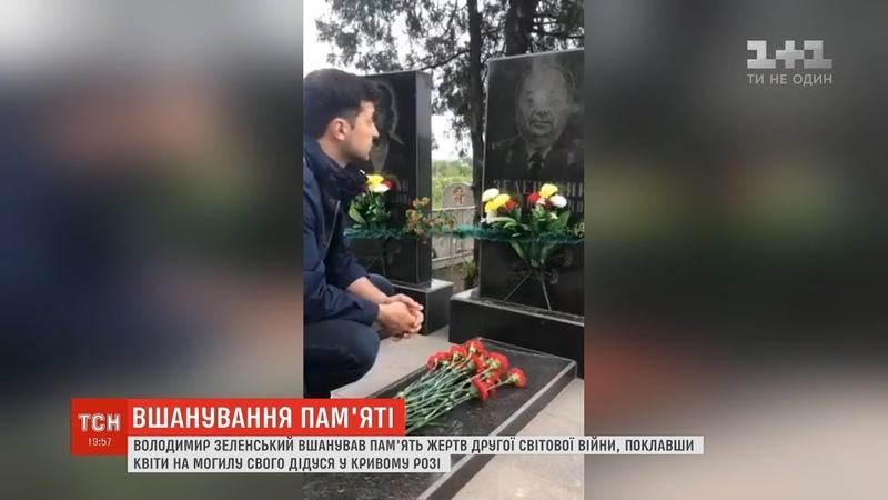 Зеленський вшанував пам'ять жертв Другої світової війни поклавши квіти на могилу свого дідуся