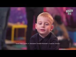 Витебский мальчишка на шоу Рассмеши Комика Дети 2019 - Новый Сезон Выпуск 8