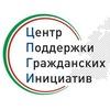 Центр поддержки гражданских инициатив РТ