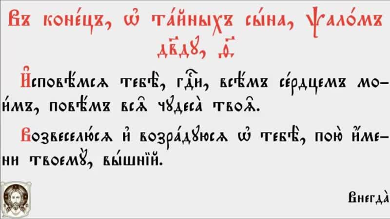 Кафи́зма Кафи́сма 2 отгреч κάθισμα другое названиеСтихосло́вие отгреч στιχολογίαι