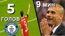 Футбольные рекорды которые никогда небыли побиты