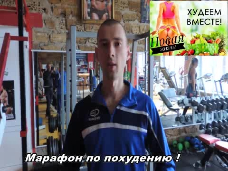 Марафон по ПОХУДЕНИЮ Результат минус 10-20 кг ГАРАНТИРОВАНО