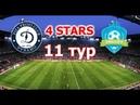 FIFA 19   Profi Club   4Stars   103 сезон   1 Д   Dynamo - FifaCity   11 тур