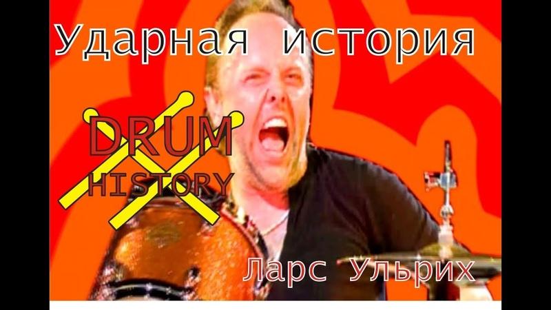 Ударная история Ларс Ульрих Drum history Lars Ulrich