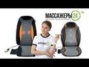 Сравнение массажных накидок Medisana MC 810 и Medisana RBI