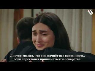 8-2 (субтитры) (Единое сердце | Tek yurek)