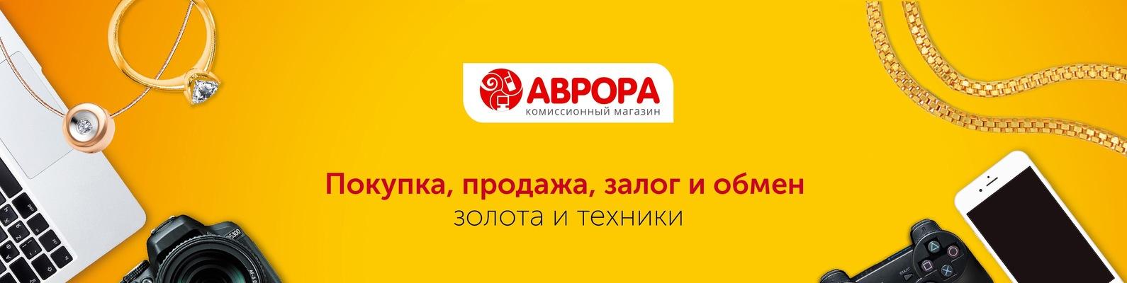 769cb682c33a Комиссионный магазин «Аврора» Нижний Новгород   ВКонтакте