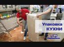 Перевозка мебели, Упаковка и перевозка дорогой кухни СПб