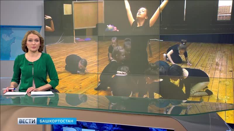 Юные актёры детской студии Нур репетируют спектакль Башкортостан ты сердце и душа