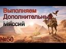 [Вечное прохождение] Assassin's Creed Origins (Истоки) №50 - Выполняем дополнительные миссий