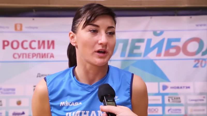 После матчевые комментарии блокирующий Столичного Динамо Екатерины Любушкиной