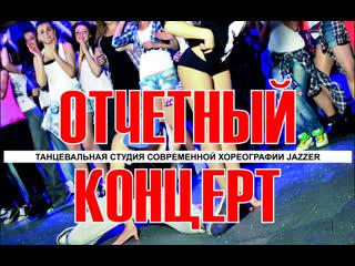 CIARA - LEVEL UP | group JAZZ-FUNK