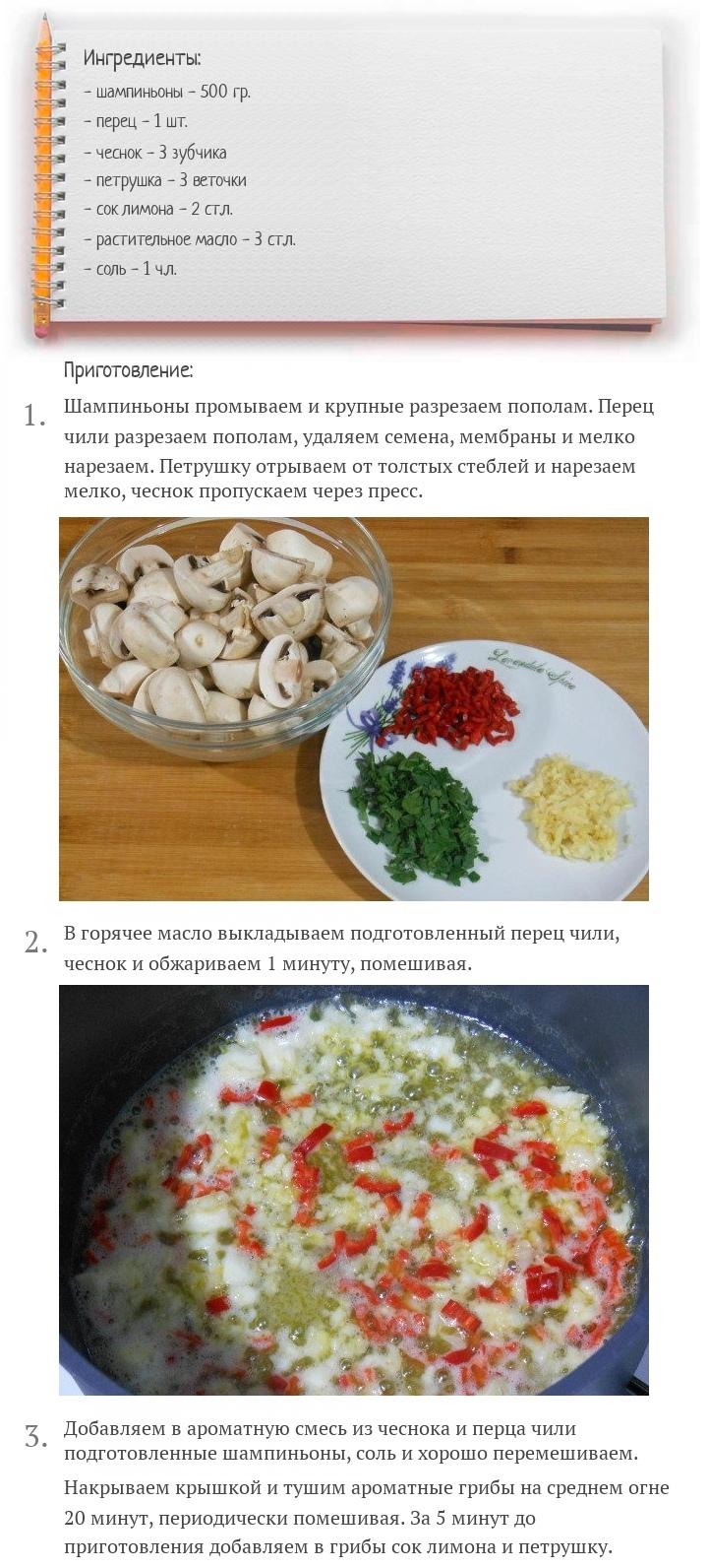 Тушеные грибы с чесноком и перцем чили, изображение №2