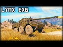 Lynx 6x6 World of tanks Kolobanov