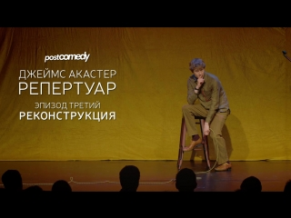 Джеймс Акастер: Репертуар 1×03 / James Acaster: Repetoire (русские субтитры)
