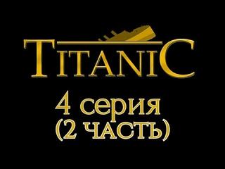 Сериал Титаник - 4 серия (2 часть) КОНЕЦ!