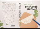 Лёва Зайцев Открытое письмо глва 1 часть 2 эпизод 31 Генератор истории
