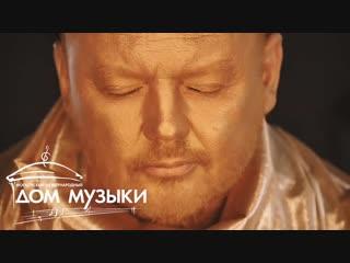 Концерт олега киреева в доме музыки 16 ноября!