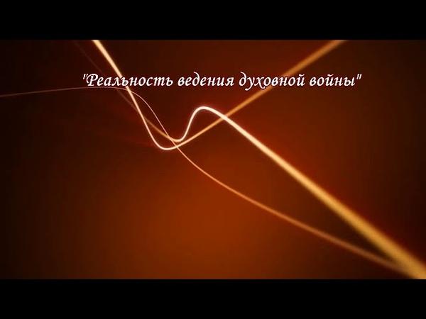 ПИНХАС 5769 ч 2 Вор пришёл чтобы украсть убить и погубить Реальность ведения духовной войны А Огиенко 11 07 2009