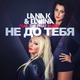 Обложка Не до тебя - Lana K, Elwina feat. The Phat Mack