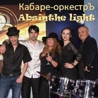 Логотип Кабаре-оркестръ ABSINTHE LIGHT