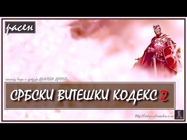 Далибор Дрекић СРБСКИ ВИТЕШКИ КОДЕКС 2 7527 сечко дан петнаести