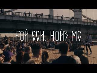 Noize MC  Гой еси (Live @ Москва, Музеон)
