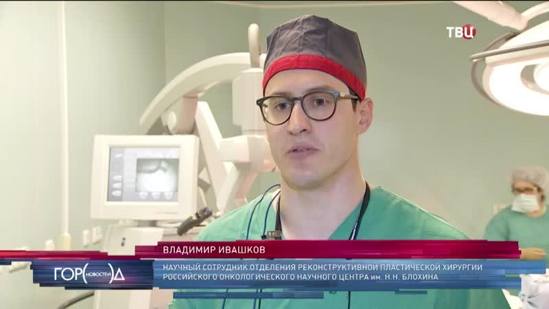 В клинике им Блохина делают уникальные операции по трансплантации лимфоузлов