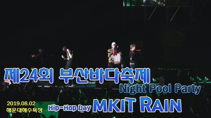 메킷레인(MKIT RAIN) 제24회 부산바다축제 Night Pool Party 공연 Full 영상 [ Fancam, FHD ]